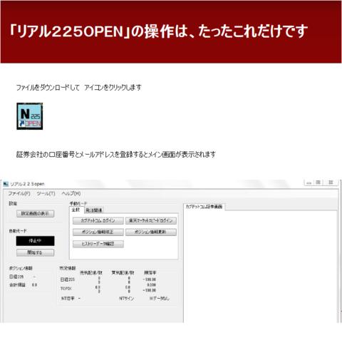 リアル22502.PNG